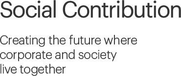 Social Contribution, Creating the future where corporate and society live together.